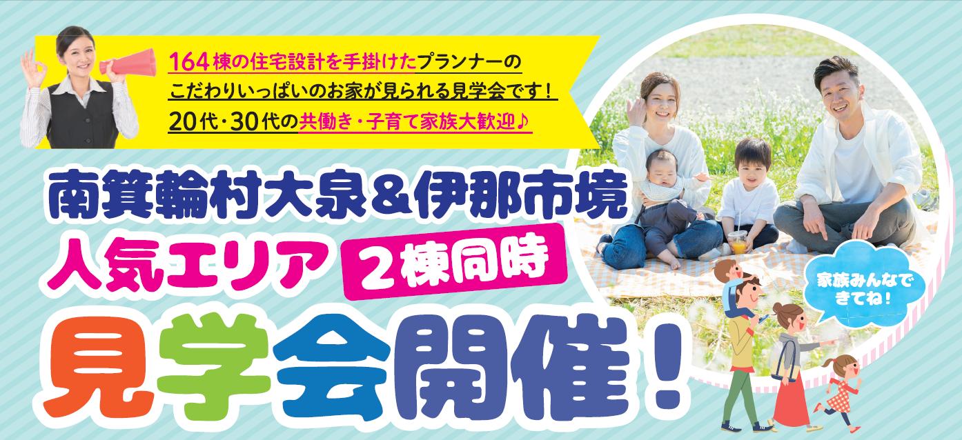 【南箕輪村大泉&伊那市境】9/18~20 人気エリア2棟同時見学会開催!