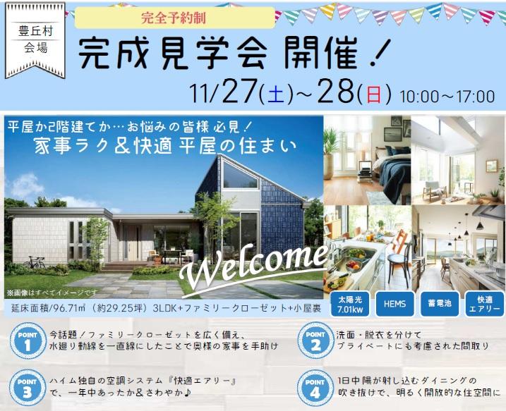 【飯田エリア】11/27・28 見学会開催! 《話題》家事ラク&快適 平屋の住まい